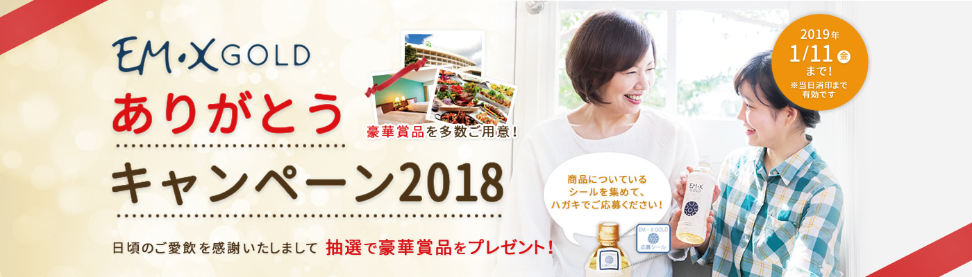 EM・GOLDキャンペーン