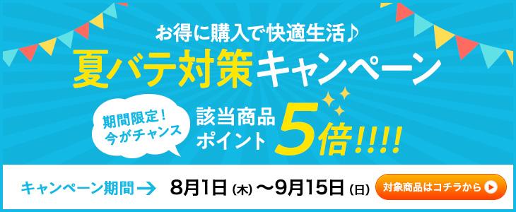 【キャンペーン】夏バテキャンペーン