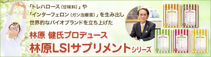 林原LSIサプリシリーズ