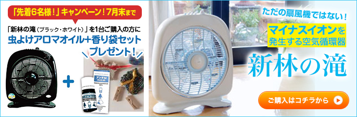 【キャンペーン】 新林の滝 虫よけアロマオイル+香り袋セット プレゼント 7月末まで