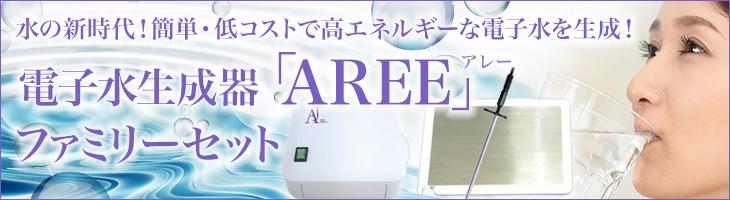 電子水生成器AREE(アレー) ファミリーセット