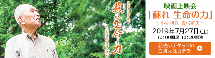 映画 「蘇れ 生命の力~小児科医 真弓定夫~」