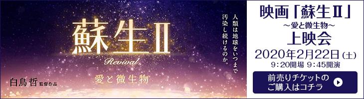 映画「蘇生2」上映会前売りチケット