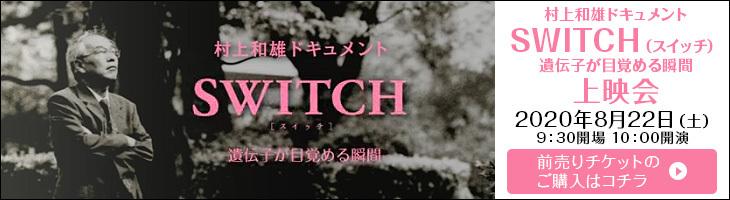 村上和雄ドキュメント SWITCH(スイッチ) 遺伝子が目覚める瞬間