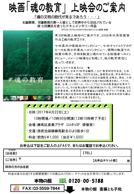 "第3回映画上映会 ""魂の教育"""