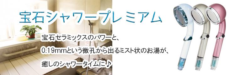 宝石シャワー