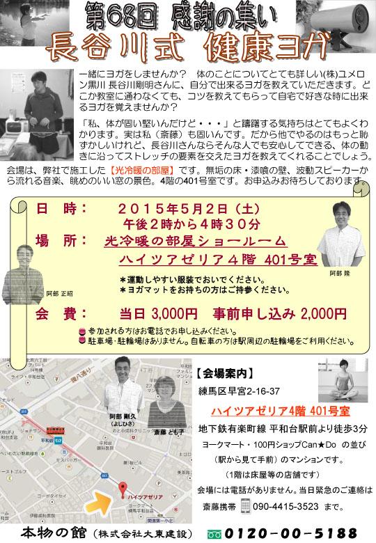 """第68回感謝の集い """"長谷川式 健康ヨガ"""""""