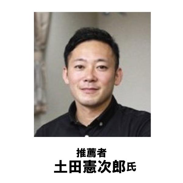フィットアンドサポート 土田憲次郎