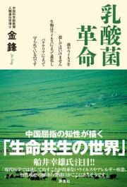 「乳酸菌革命」 出版社:評言社
